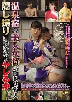 温泉宿の美人女将の働きっぷりを隠し撮り 口説いたらヤレるか