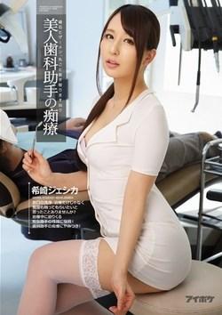 美人歯科助手の痴療 希崎ジェシカ