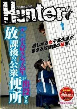 「チ○ポ大好き女子校生」が出没する放課後の公衆便所
