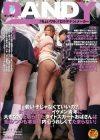 「『若い子じゃなくていいの?』女子校生の隣でイケメン青年に大きな尻を触られたタイトスカートおばさんは拒みつつも本当は内心うれしくてたまらない」VOL.1